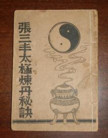 罕见民国武术书《张三丰太极炼丹秘诀》