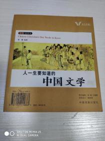 人一生要知道的中国文学+人一生要知道的外国文学