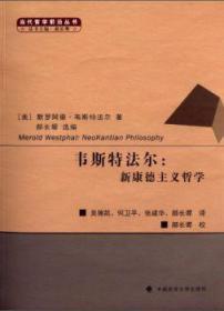 韦斯特法尔:新康德主义哲学