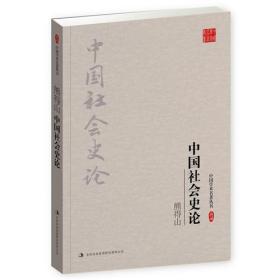 熊得山:中国社会史论