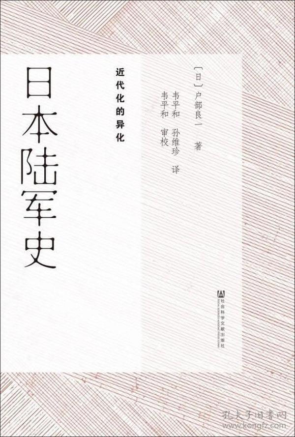 日本陆军史:近代化的异化
