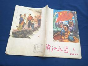 浙江文艺  1975年第4期