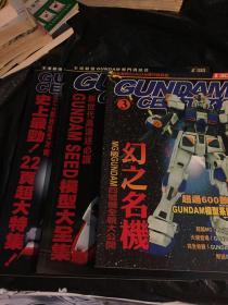 GUNDAM CENTURY 全港最好强GUNDAM 专门资讯志(3册合售)
