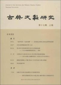 古典文献研究(第17辑·上卷)