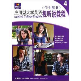 应用型大学英语视听说教程4(学生用书)