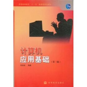 普通高等教育十一五国家级规划教材:计算机应用基?。ǖ?版)