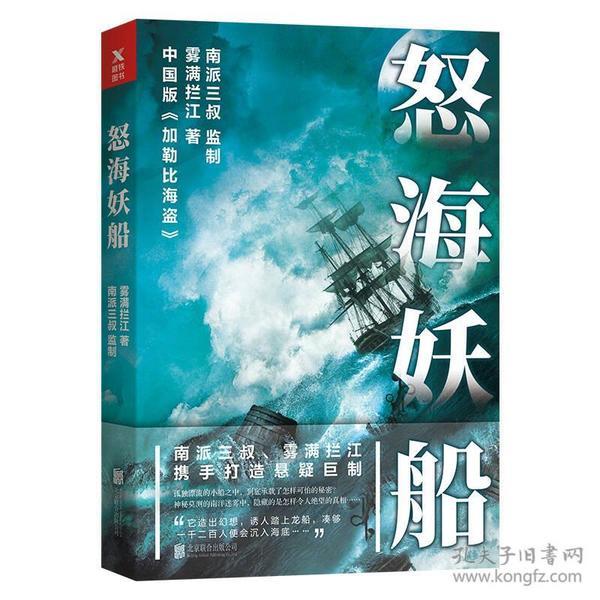长篇小说:怒海妖船