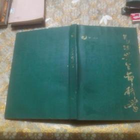 气功与生命科学1995年 1----6期合订本(精装)