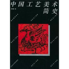 设计教材丛书:中国工艺美术简史