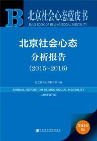 北京社会心态蓝皮书:北京社会心态分析报告(2015~2016)