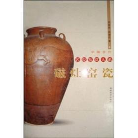 中国古代名瓷鉴赏大系 磁灶窑瓷
