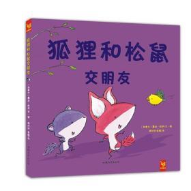 天星童书/全球精选绘本(引进精装) 狐狸和松鼠交朋友