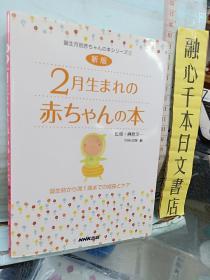 ちよなら、カルト村。思春期から村を出るまで  高田かや 32开育儿读物   日文原版