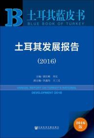 土耳其发展报告.2016