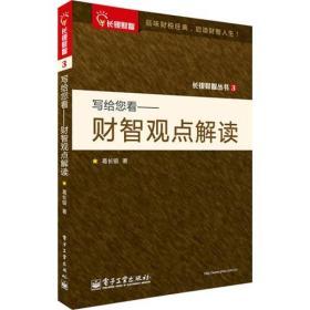 长银财智丛书·写给您看:财智观点解读