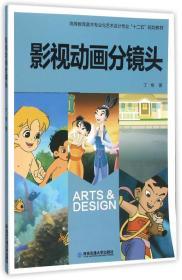 影视动画分镜头/高等教育美术专业与艺术设计专业十二五规划教材