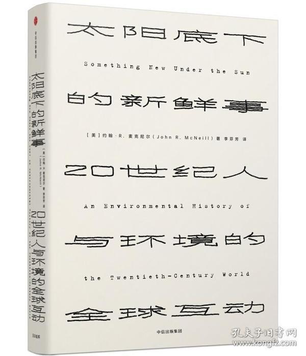 见识丛书 太阳底下的新鲜事:20世纪人与环境的全球互动