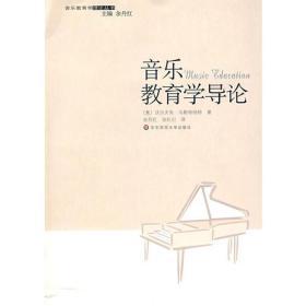音乐教育学导论