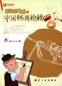 (社版)明仔玩画画之中国经典枪械(四色)