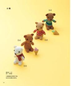刺绣线钩织的小小玩偶