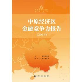 中原经济区金融竞争力报告(2016)