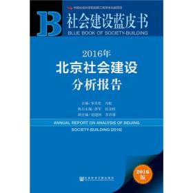 社会建设蓝皮书:2016年北京社会建设分析报告