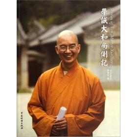 """学诚大和尚侧记 学诚大和尚的弟子释慧空法师撰写、中英文对照的《学诚大和尚侧记》给中外人士提供了一个更多了解这位中国佛教界领袖人物的好机会。中国拥有宝贵的文化传统,如何将之传承下来并发扬光大,这是我们每个人都应该思考和努力的。学诚大和尚在这方面的贡献是卓越的。他本身就可谓""""学为人师,诚为世范"""",他还带动一批高素质的人才,运用现代科技弘扬传统文化,组织公益基金会,宣传和实践佛教慈善理念,"""