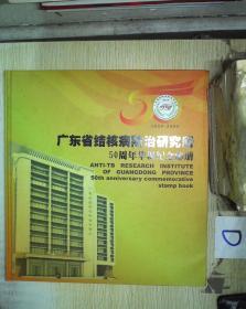 广东省结核病防治研究所 50周年华诞纪念邮册(内含钻石版邮票一张)