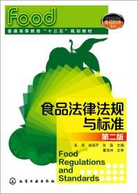 食品法律法規與標準(第2版)