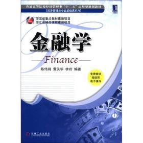 """普通高等院校经济管理类""""十二五""""应用型规划教材:金融学"""