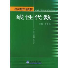 经济数学基础2:线性代数