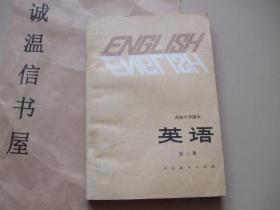 高级中学课本英语第二册【1983年1版1印】