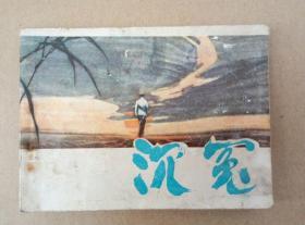 稀有连环画:沉冤(1980年一版一印)