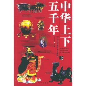 中华上下五千年(上卷