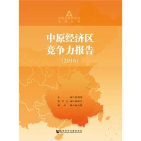 中原经济区竞争力报告(2016)