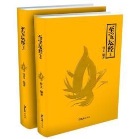 至宝坛经(上下册)(本书为宗宝本《六祖法宝坛经》的解读本。读者、修者从书契道是根本,书以载道,道以书显)