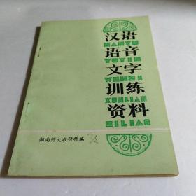 汉语语音文字训练资料