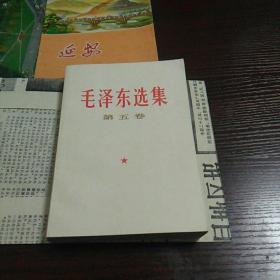 毛泽东选集第五卷(直板)