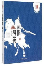 三国猛将:赵云传
