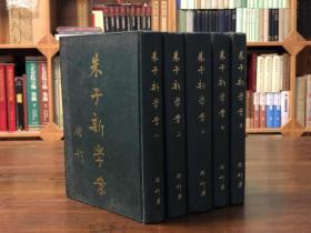 朱子新学案(精装 全五册 三民书局 1971年初版 绝版)