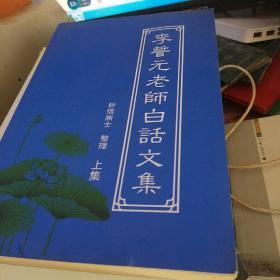 李誓元老师白话文集