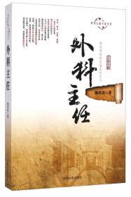 跨度长篇小说文库·杨英国杏林长篇系列:外科主任