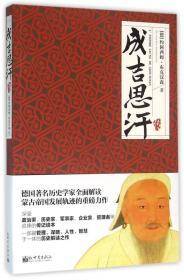 名家名传系列:成吉思汗传