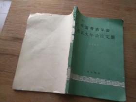 中国考古学会第五次年会论文集.1985(无封底)