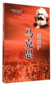 马克思(科学社会主义和世界社会主义始祖)/世界社会主义五百年历史人物传略