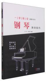 一学就会演奏系列:钢琴演奏技巧