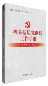 机关基层党组织工作手册-根据党的十九大精神修订