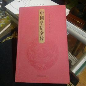 中国皇后全传  第一卷 车吉心山东教育出版社
