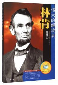 伟大的解放者林肯/中外名人传记 吴定初 黄萍 巴蜀书社 9787553105581