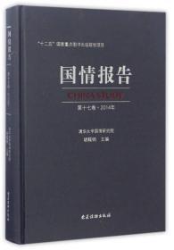 国情报告(第十七卷·2014年)